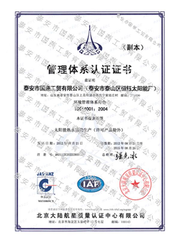 ISO14001管理体系认证证书